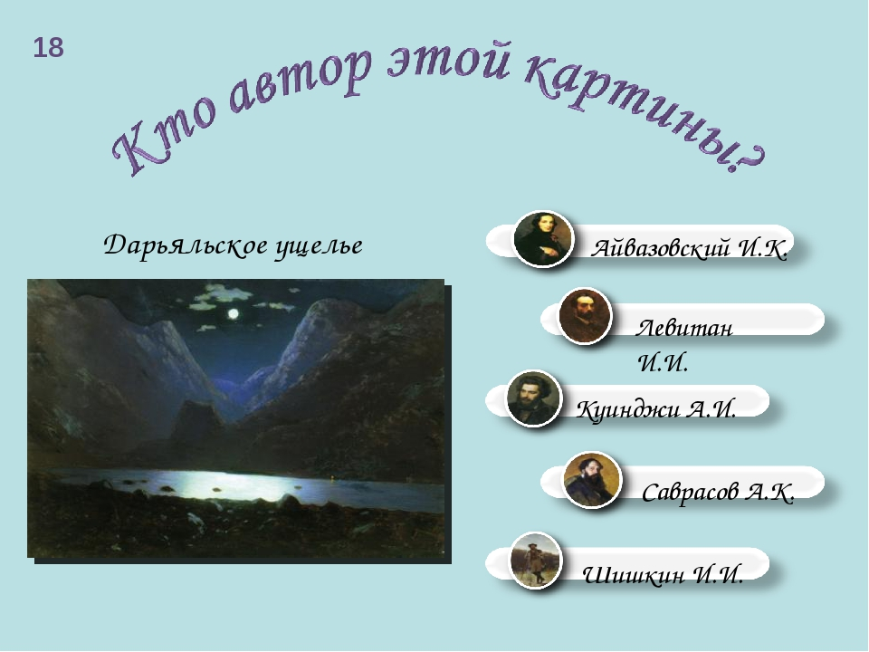Дарьяльское ущелье 18
