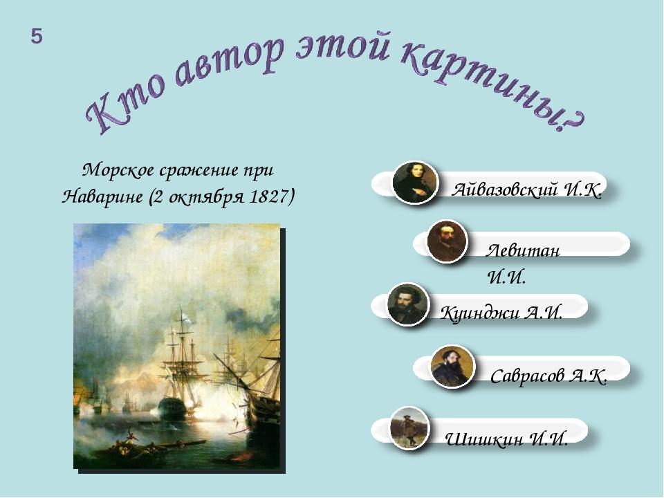 Морское сражение при Наварине (2 октября 1827) 5