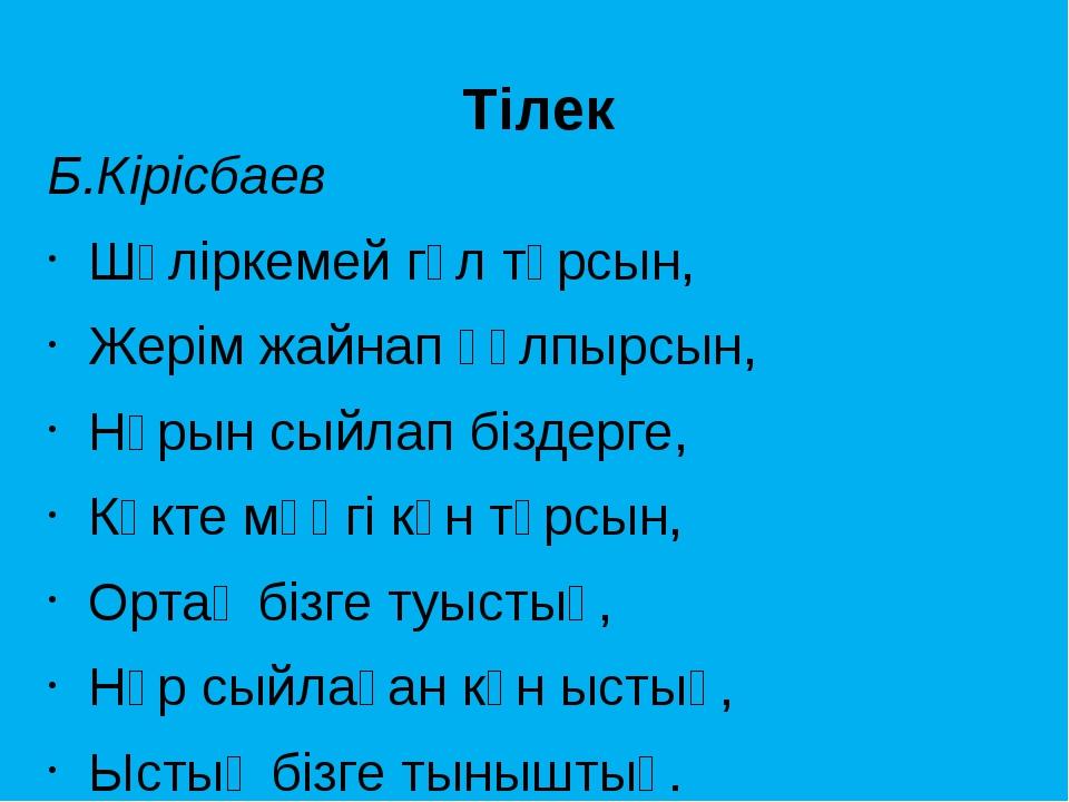 Тілек Б.Кірісбаев Шөліркемей гүл тұрсын, Жерім жайнап құлпырсын, Нұрын сыйла...