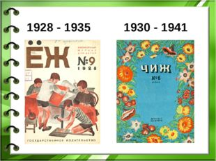 1928 - 1935 1930 - 1941