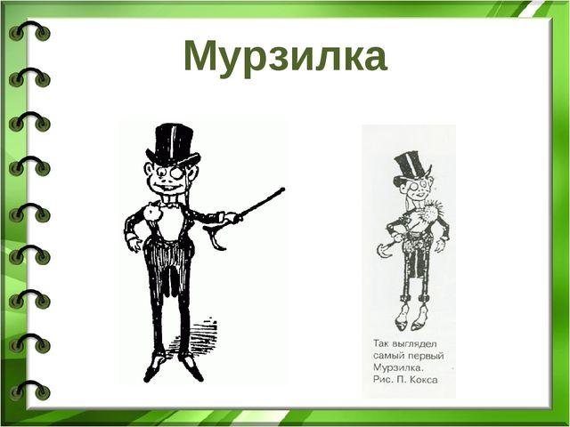 Мурзилка