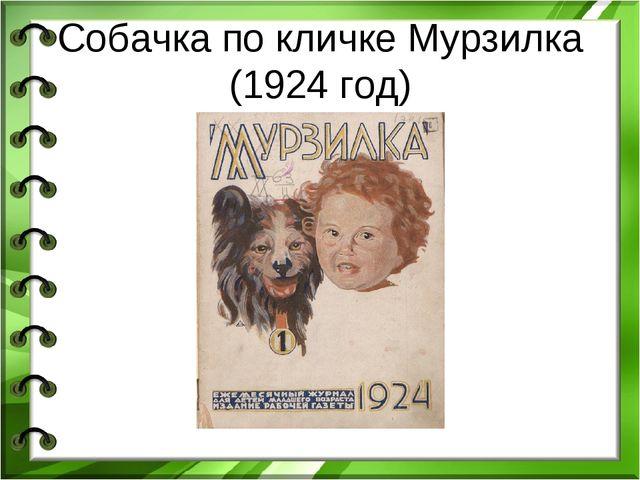 Собачка по кличке Мурзилка (1924 год)