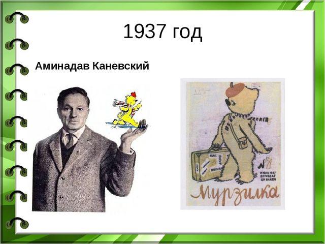 1937 год Аминадав Каневский