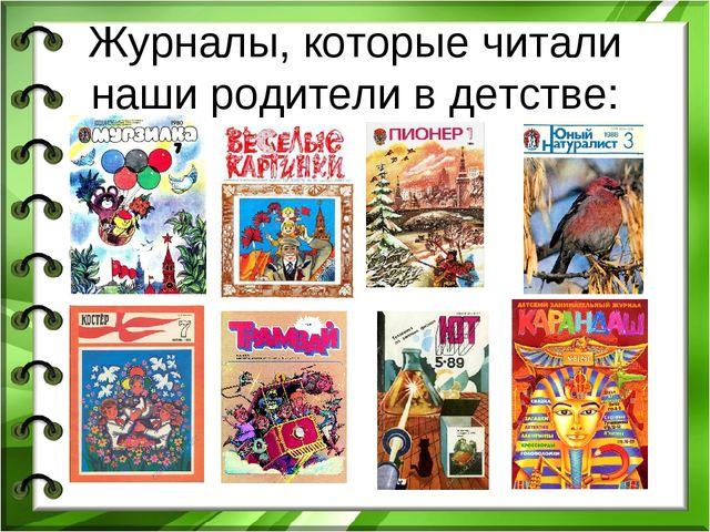 Журналы, которые читали наши родители в детстве: