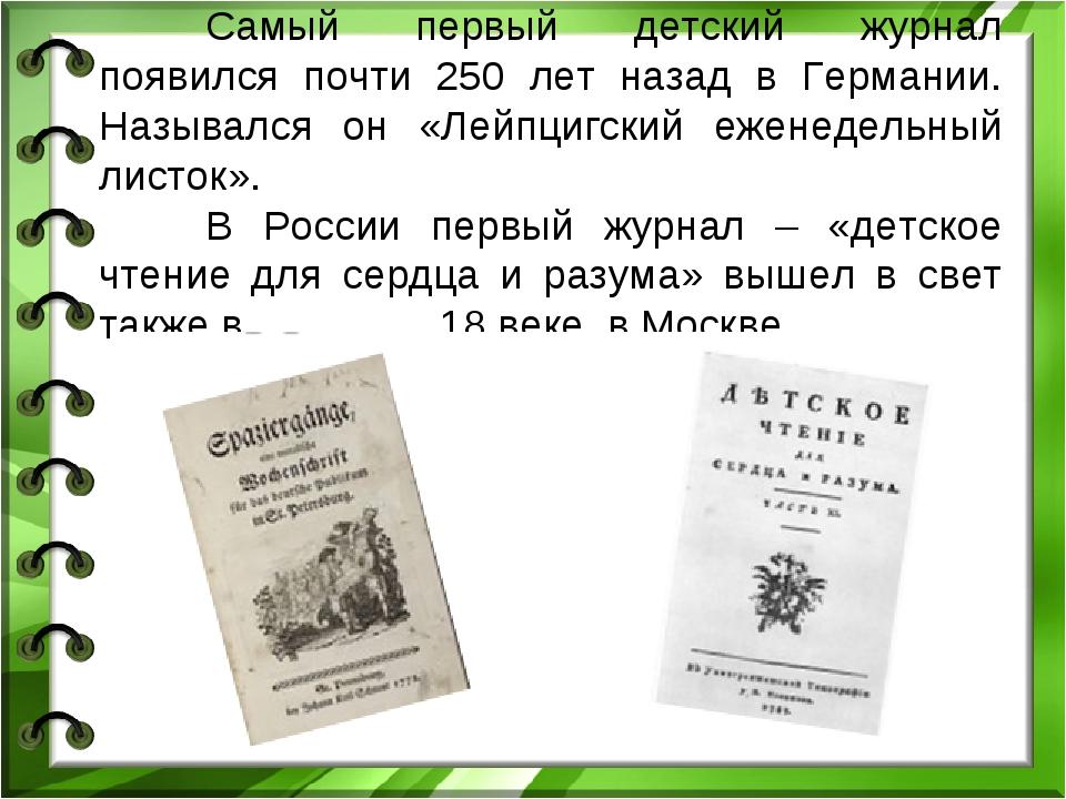 Самый первый детский журнал появился почти 250 лет назад в Германии. Называл...