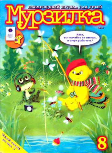 Как создать детский журнал своими руками