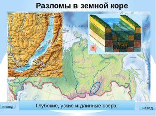 Озеро лежит на юго-западе Евразии. Это остаточное озеро, в результате движен
