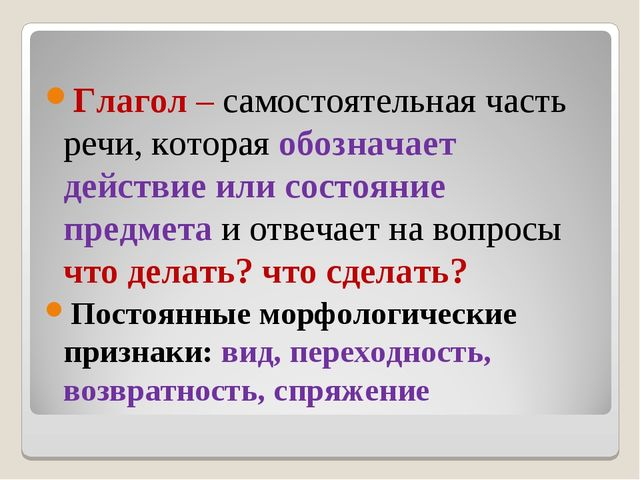 Глагол – самостоятельная часть речи, которая обозначает действие или состояни...