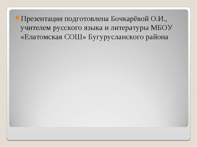 Презентация подготовлена Бочкарёвой О.И., учителем русского языка и литератур...