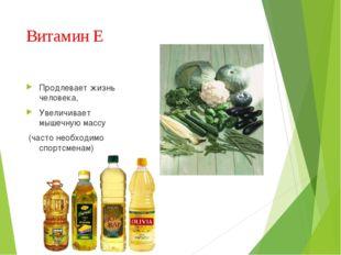 Витамин Е Продлевает жизнь человека, Увеличивает мышечную массу (часто необхо
