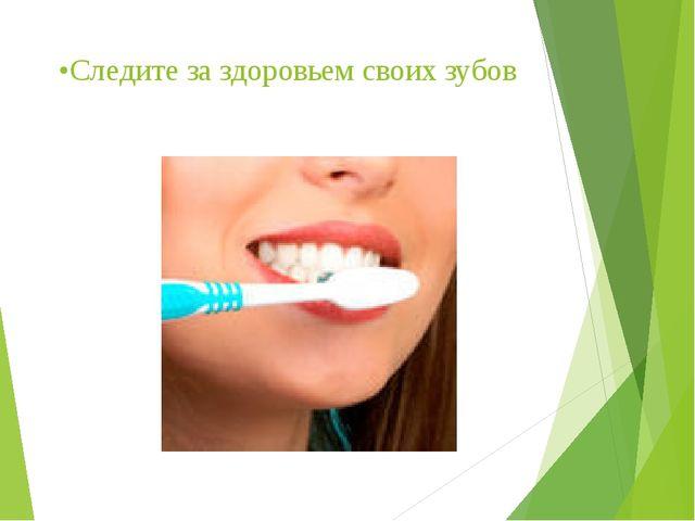 Следите за здоровьем своих зубов