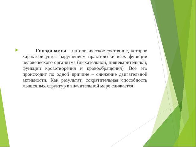 Гиподинамия – патологическое состояние, которое характеризуется нарушением п...