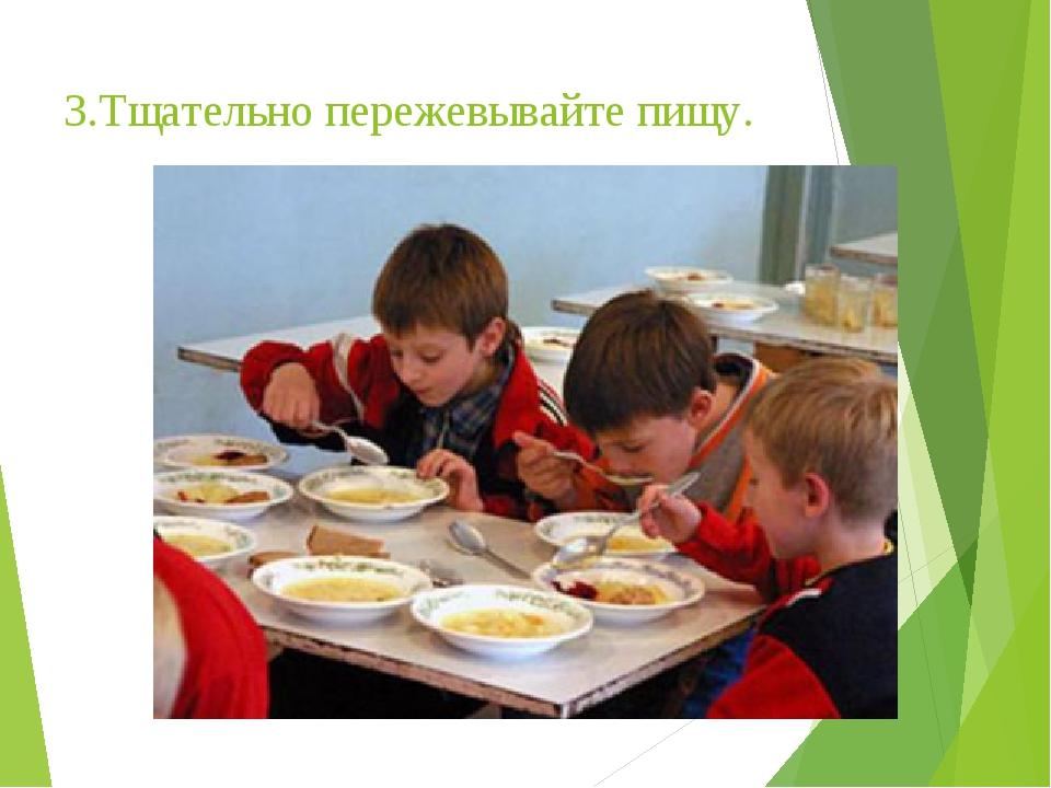 3.Тщательно пережевывайте пищу.