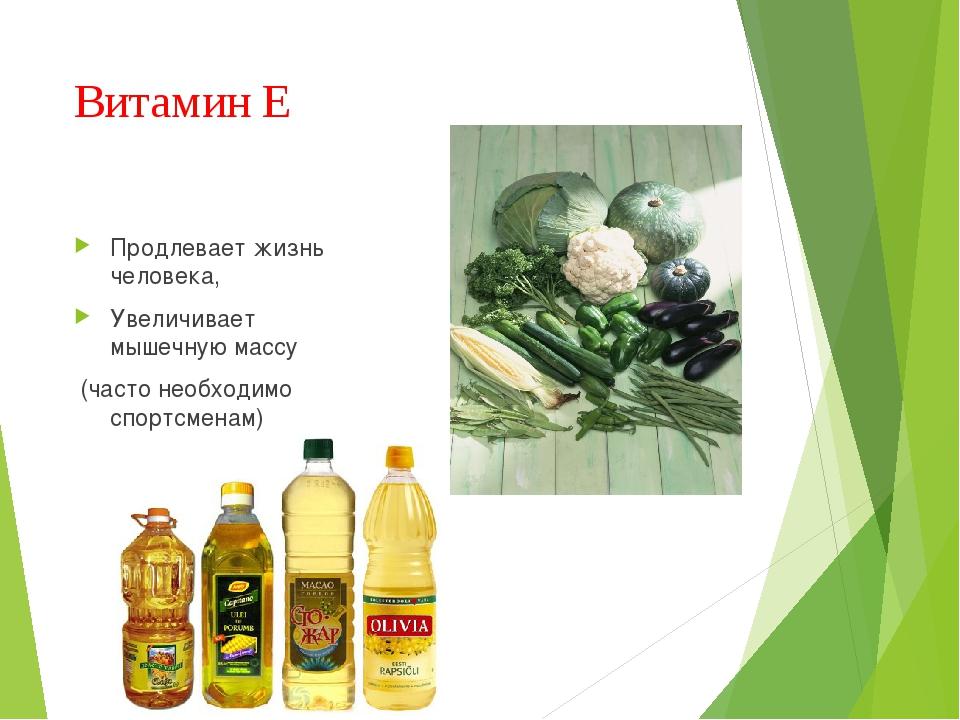 Витамин Е Продлевает жизнь человека, Увеличивает мышечную массу (часто необхо...