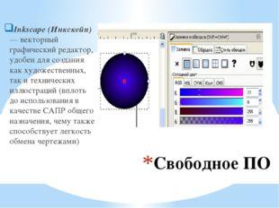 Свободное ПО Inkscape (Инкскейп) — векторный графический редактор, удобен для