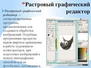 Растровый графический редактор Растровый графический редактор — специализиров