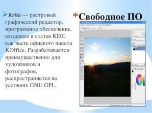 Свободное ПО Krita — растровый графический редактор, программное обеспечение,