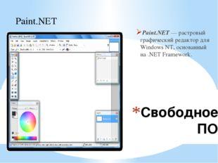 Свободное ПО Paint.NET — растровый графический редактор для Windows NT, основ