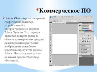 Коммерческое ПО Adobe Photoshop — растровый графический редактор, разработанн