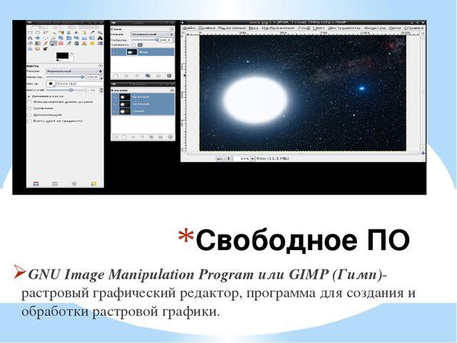 Свободное ПО GNU Image Manipulation Program или GIMP (Гимп)- растровый графич...