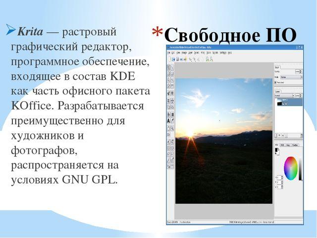 Свободное ПО Krita — растровый графический редактор, программное обеспечение,...