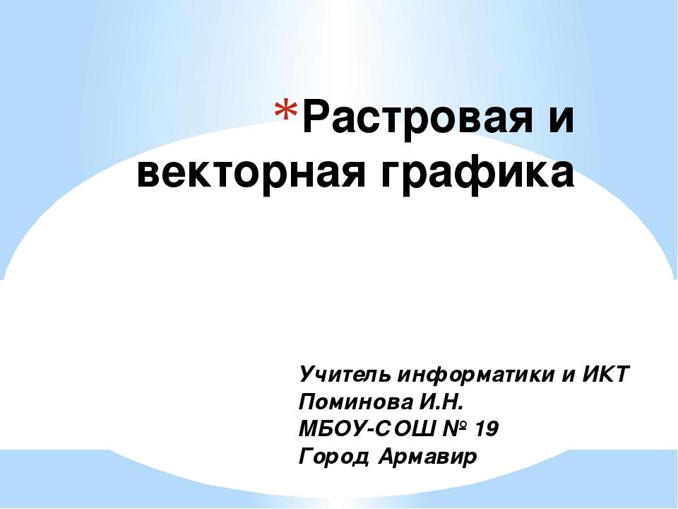 Растровая и векторная графика Учитель информатики и ИКТ Поминова И.Н. МБОУ-СО...