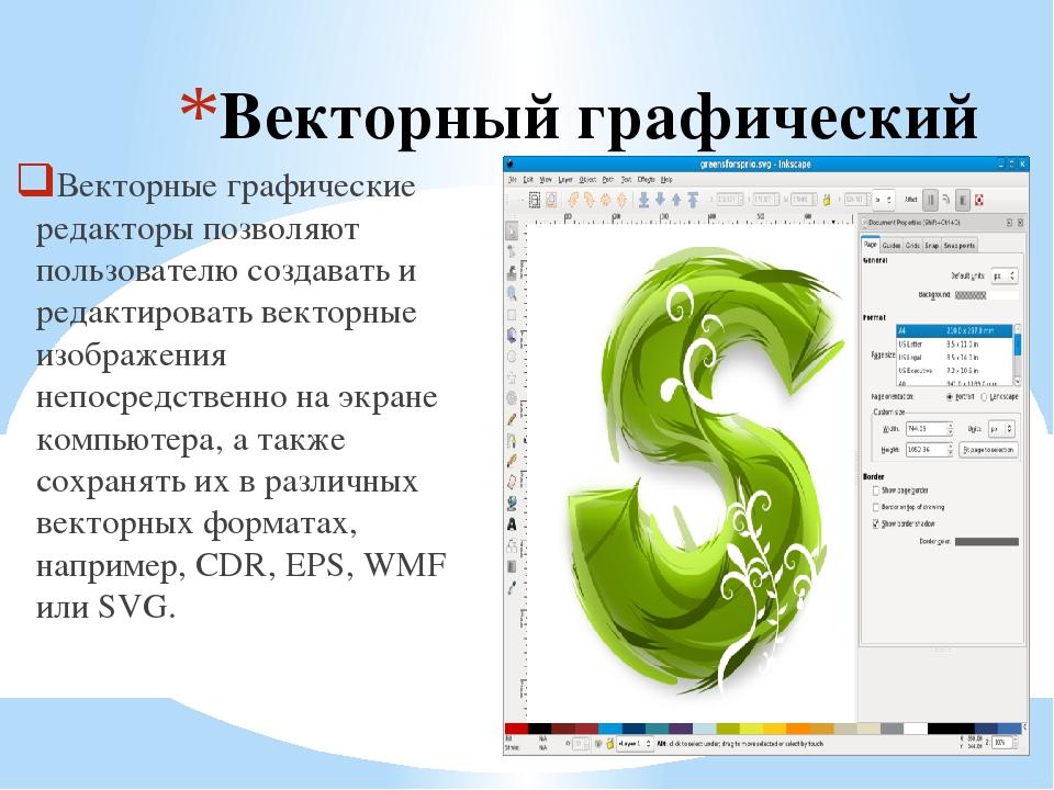 Векторный графический редактор Векторные графические редакторы позволяют поль...
