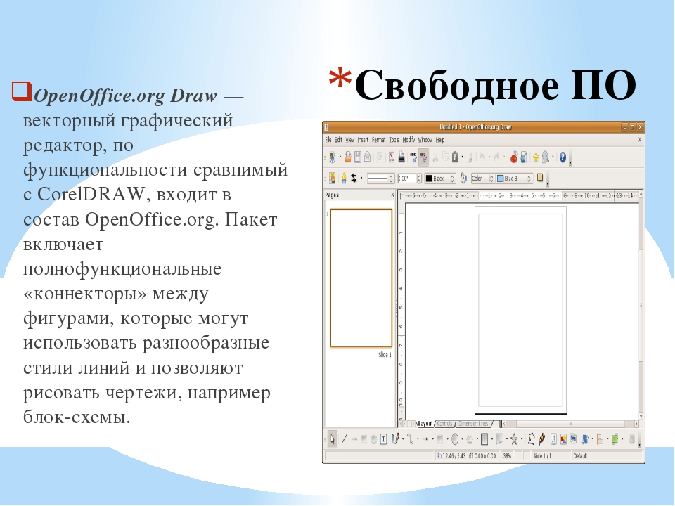 Свободное ПО OpenOffice.org Draw — векторный графический редактор, по функцио...