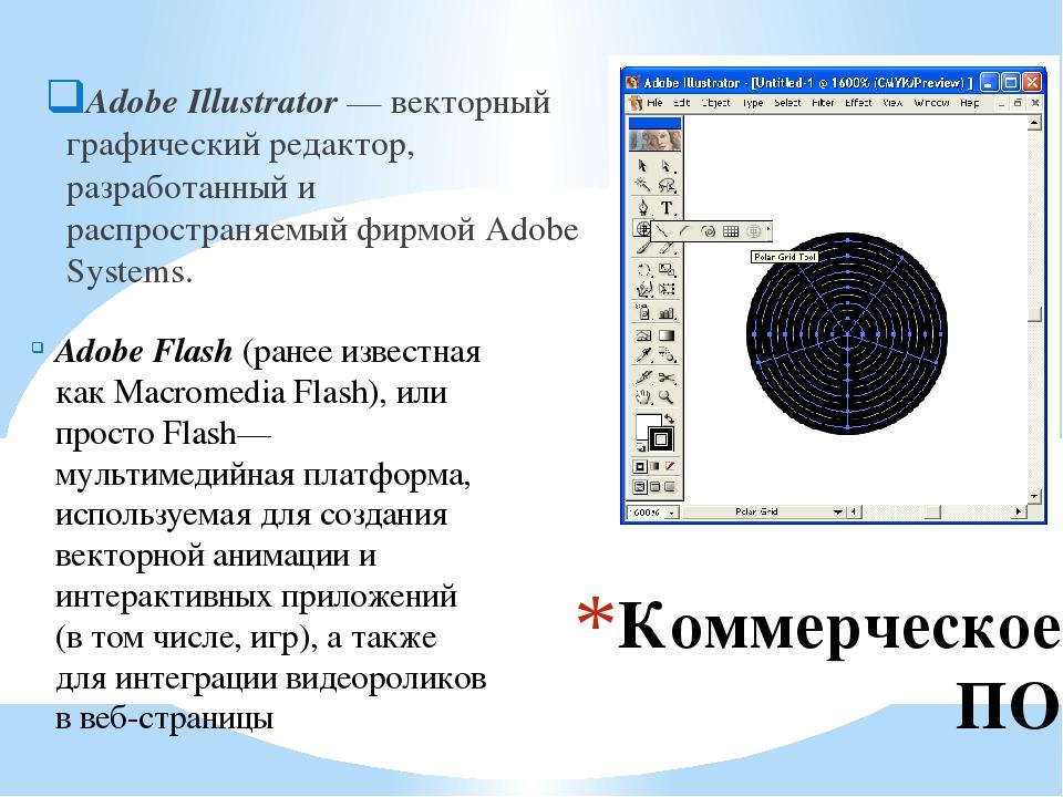 Коммерческое ПО Adobe Illustrator — векторный графический редактор, разработа...