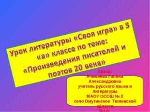 Автор: Ячменёва Галина Александровна учитель русского языка и литературы МАОУ