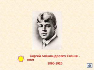 Сергей Александрович Есенин - поэт 1895-1925