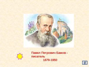 Павел Петрович Бажов - писатель 1879-1950