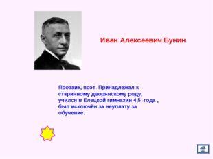 Прозаик, поэт. Принадлежал к старинному дворянскому роду, учился в Елецкой ги