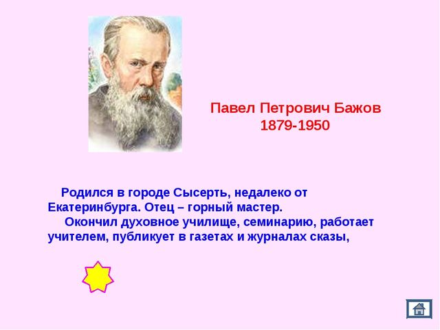 Павел Петрович Бажов 1879-1950 Родился в городе Сысерть, недалеко от Екатерин...