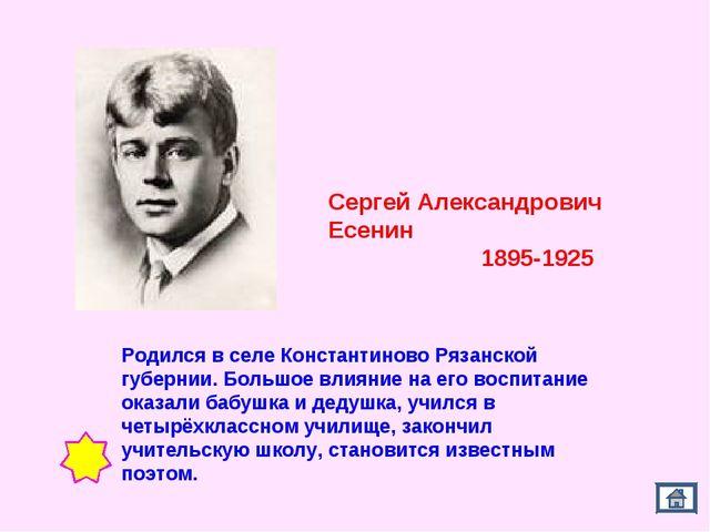 Сергей Александрович Есенин 1895-1925 Родился в селе Константиново Рязанской...