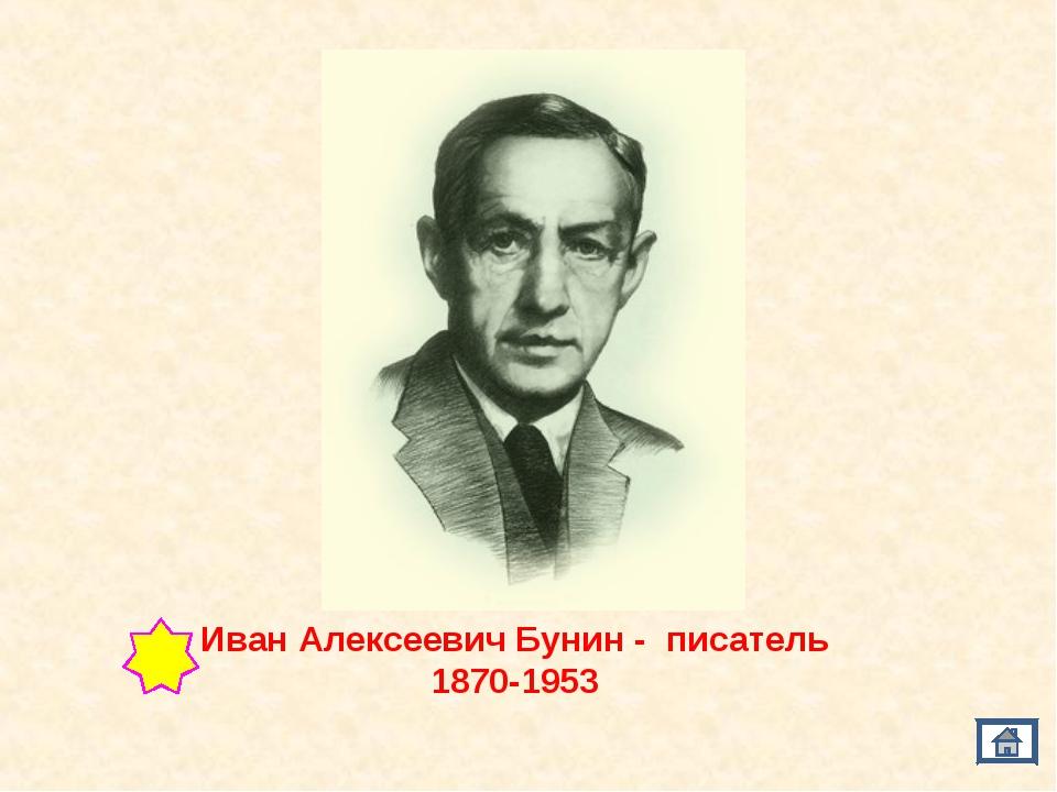 Иван Алексеевич Бунин - писатель 1870-1953