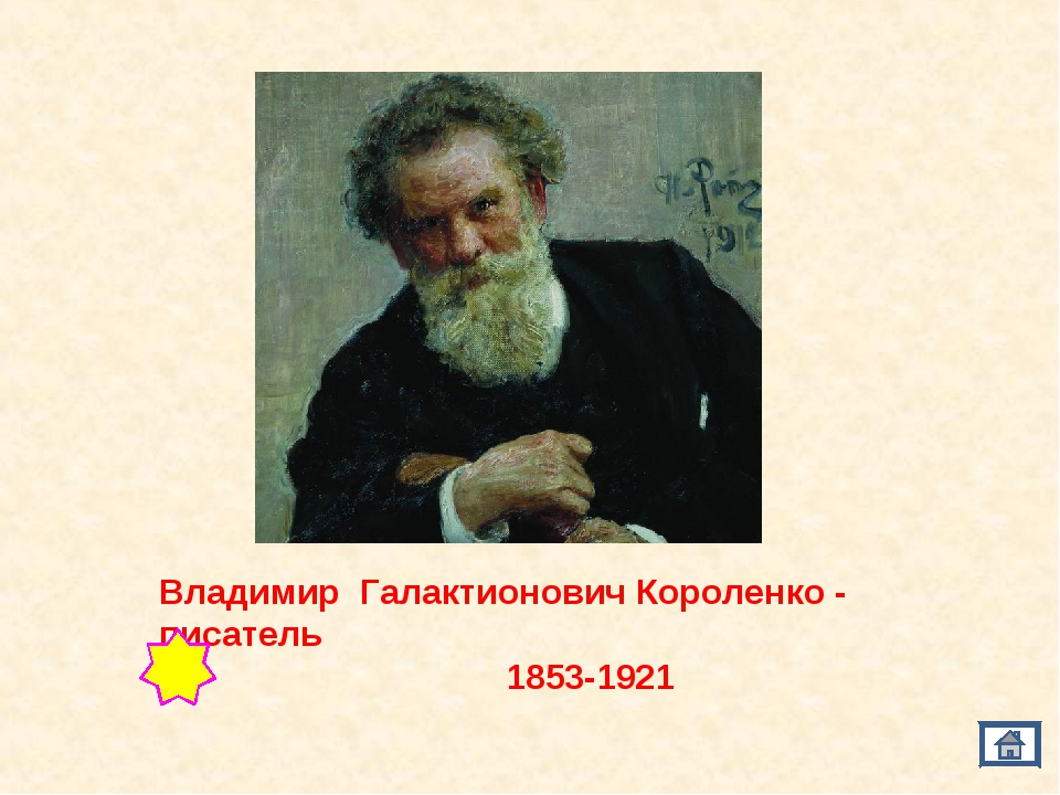 Владимир Галактионович Короленко - писатель 1853-1921