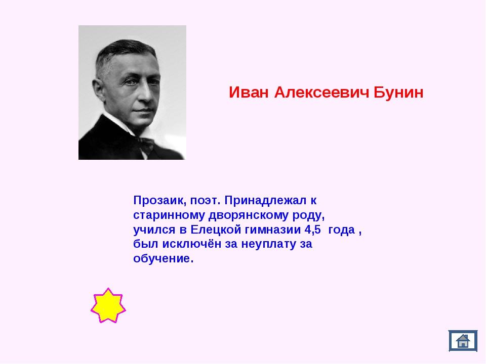 Прозаик, поэт. Принадлежал к старинному дворянскому роду, учился в Елецкой ги...