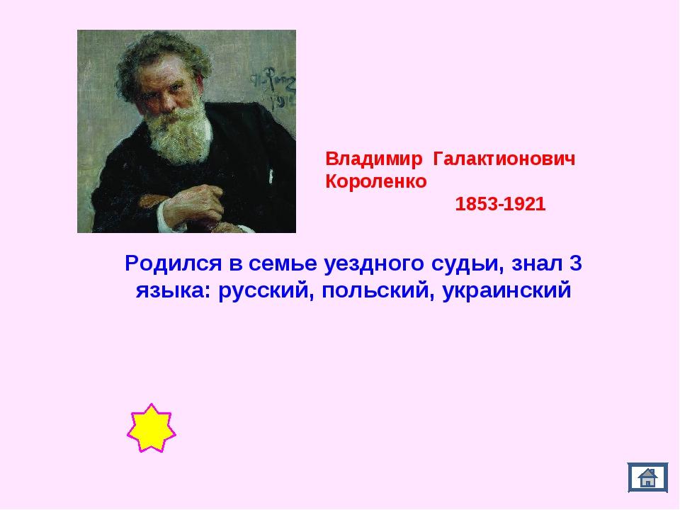 Родился в семье уездного судьи, знал 3 языка: русский, польский, украинский В...