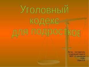 Автор – составитель: социальный педагог МОУ «Егорьевская СОШ» Борк Е.В.