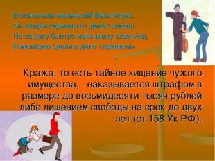 В спасателя маленький Вася играл, Он людям карманы от денег спасал. Но за рук