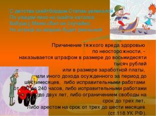 С детства скейтбордом Степан увлекался, По улицам лихо на скейте катался. Баб