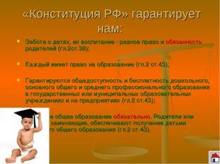 «Конституция РФ» гарантирует нам: Забота о детях, их воспитание - равное пра