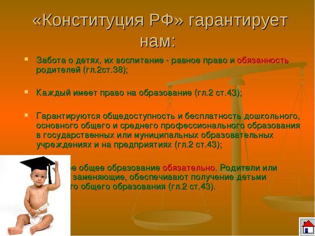«Конституция РФ» гарантирует нам: Забота о детях, их воспитание - равное пра...