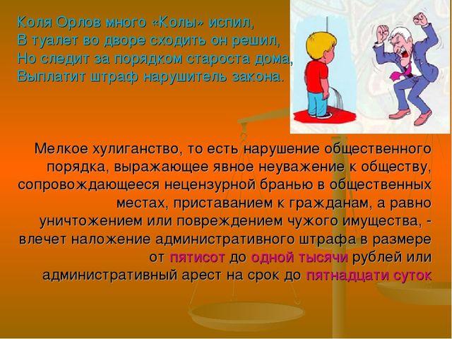 Коля Орлов много «Колы» испил, В туалет во дворе сходить он решил, Но следит...