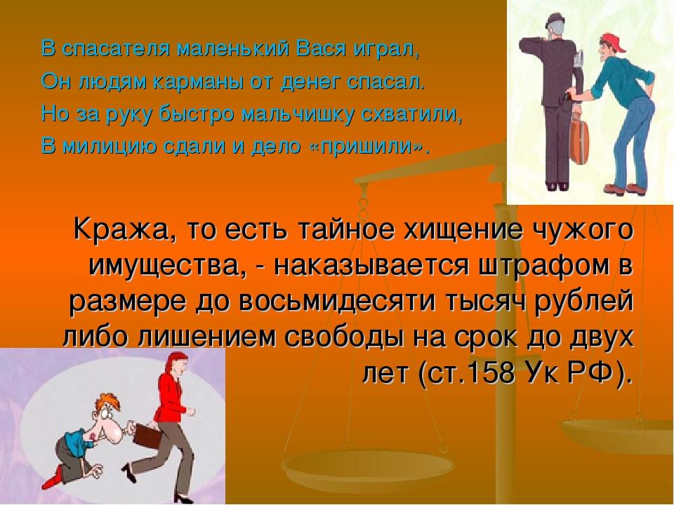В спасателя маленький Вася играл, Он людям карманы от денег спасал. Но за рук...