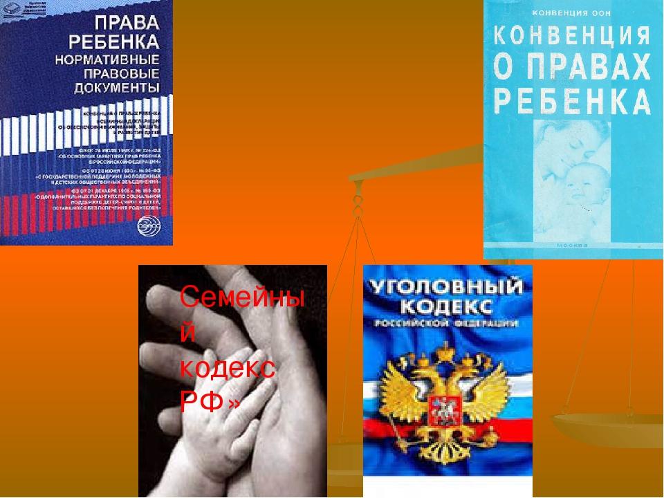 Семейный кодекс РФ»