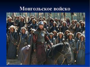 Монгольское войско