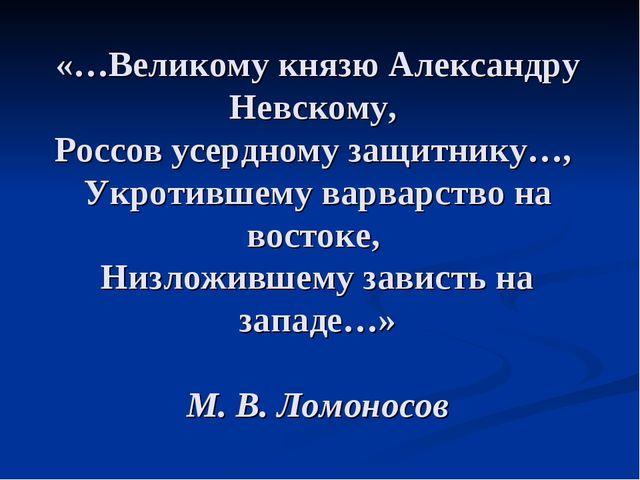 «…Великому князю Александру Невскому, Россов усердному защитнику…, Укротившем...