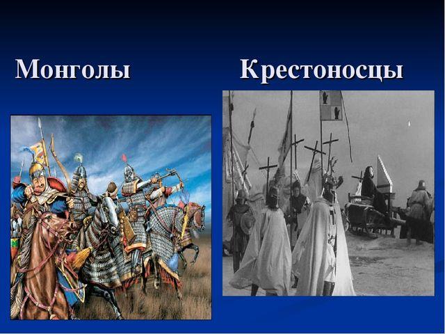 Монголы Крестоносцы